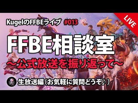 Ffbe Chain Families