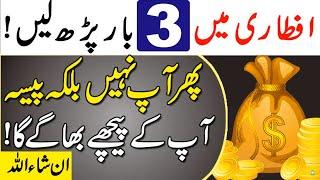 Ramzan Mein Iftar Ke Waqt 3 Bar Yeh Wazifa Parh Lain Phir Dolat Apke Peeche Bhage Gi