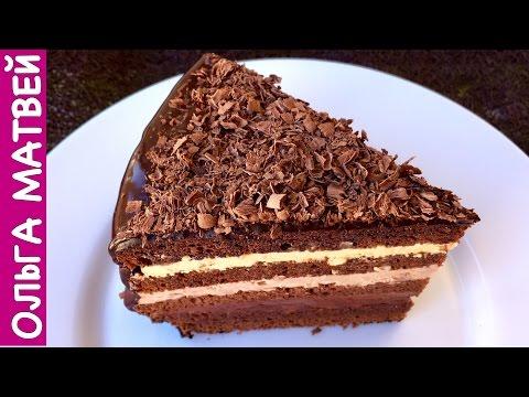 Торт Прага  (ТРИ КРЕМА) Мой Личный Рецепт | Chocolate Cake Prague THREE CREAMS