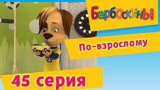 Барбоскины - 45 Серия. По-взрослому (мультфильм)