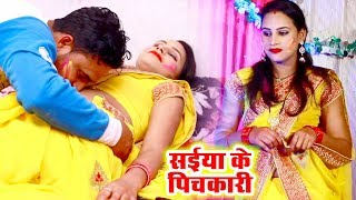 सईया के पिचकारी - Vinay Bihari Madhur का हिट होली 2019 - Saiya Ke Pichkari - Bhojpuri Holi
