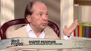 Андрей Федорцов. Мой герой