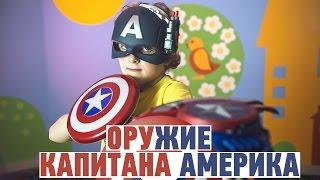 Оружие Капитана Америка