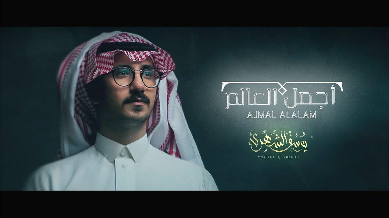 يوسف الشهري - أجمل العالم (حصرياً) | 2020
