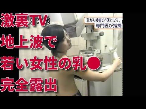 激裏TV・若い女性の乳●完全露出