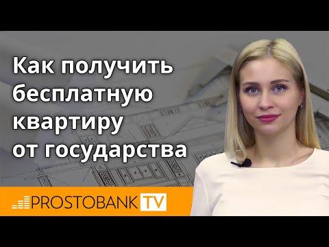 Как получить квартиру бесплатно от государства в Украине