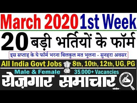 मार्च-के-पहले-सप्ताह-की-20-बड़ी-भर्तियां-||-march-2020-1st-week-top-20-government-jobs