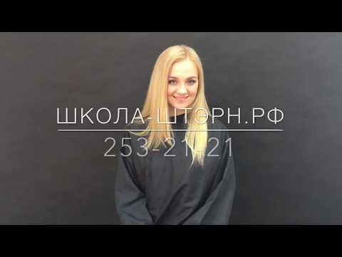 Легкая вечерняя укладка на длинные волосы, пошаговое выполнение. Школа ШТЭРН, Екатеринбург.