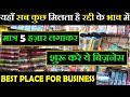 STATIONERY WHOLESALE MARKET IN SADAR BAZAR ! CHEAPEST PEN PENCIL RUBBER SHARPNER ETC..