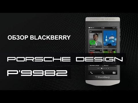 Видеообзор BlackBerry Porsche Design P9982 [ P'9982 ]