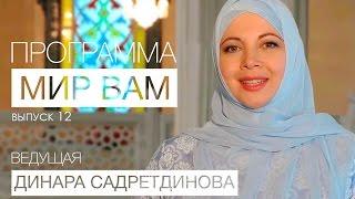 О мусульманской свадьбе!