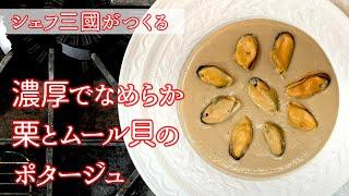 栗とムール貝のポタージュ|オテル・ドゥ・ミクニさんのレシピ書き起こし