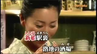 Repeat youtube video 新橋駅裏 路地の酒場/浅草ぼんとく