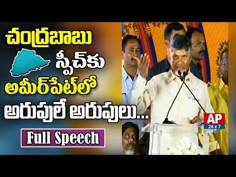 AP CM Chandrababu Stunning Speech In Sanath Nagar Praja Kutami Public Meeting | AP24x7