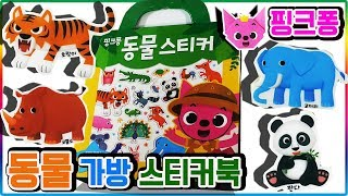 Pinkfong animal sticker book toys