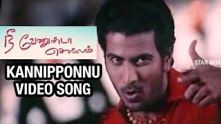 Kannipponnu Video Song | Nee Venunda Chellam Tamil Movie | Githan Ramesh | Gajala | Namitha | Dhina
