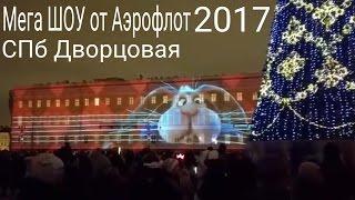 Лазерное шоу на дворцовой площади как есть полная версия ,с наступающим новым годом 2017