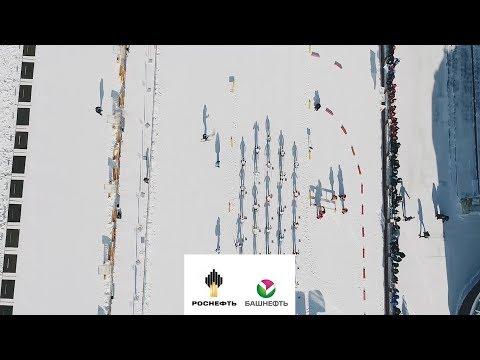 Отчетный видеоролик VIII Зимней спартакиады ПАО НК «Роснефть» Башнефть