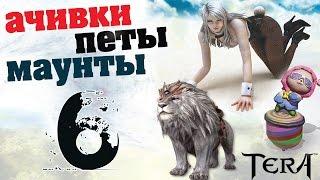 TERA online(RU) Достижения\маунты\питомцы - Маски Нексуса