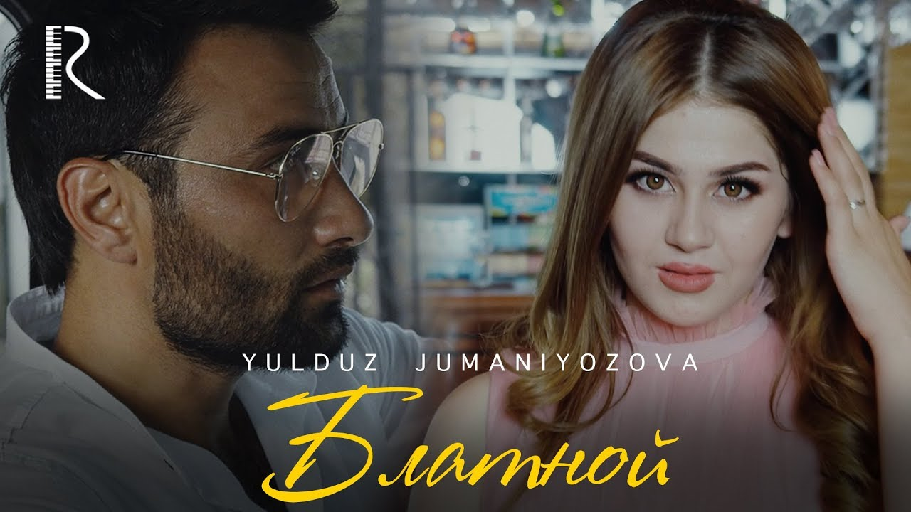 Yulduz Jumaniyozova | Юлдуз Жуманиёзова - Блатной #UydaQoling