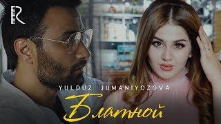 Yulduz Jumaniyozova | Юлдуз Жуманиёзова - Блатной