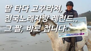 [말아저씨를 만나다] 전국노래자랑 레전드 짤 주인공 정체 공개! .. 넘어진 말 근황까지