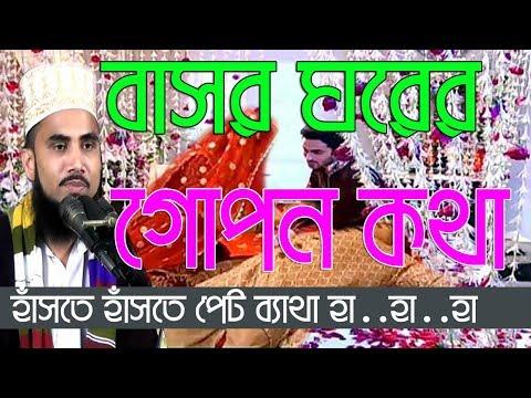 Golam Rabbani Waz বাসর ঘরের গোপন কথা Islamic Waz funny waz  Islamic Waz Bogra
