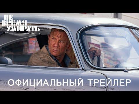 НЕ ВРЕМЯ УМИРАТЬ | Трейлер | в кино в 2021 году