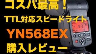 TTL対応の格安外部ストロボ【YONGNO(ヨンヌオ) YN568EX】 外観レビュ...