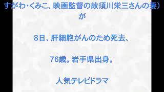 真理明美,死去,プレイガール,出演,故須川栄三監督,妻,話題,動画