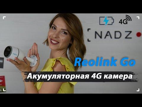 Акумуляторна 4G/3G/LTE камера Reolink Go - Розпакування та підключення