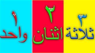 تعلم الأرقام | باللغة العربية | من 1 إلى 20 | Learn Number In Arabic | Kids Tv Arabic