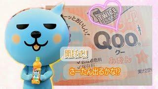 【TWICEコラボ】Qoo箱買い!!開封!!