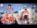 ਸਾਈ ਦੇ ਦਰਬਾਰ  Sai De Darbar | ਜੈ ਮਸਤਾਂ ਦੀ | Sai Laddi Shah ji Murad Shah Ji Songs | Mander Pakharwad Whatsapp Status Video Download Free