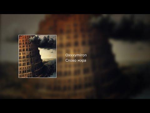 Oxxxymiron - Слово мэра Восточный Мордор слушать трек