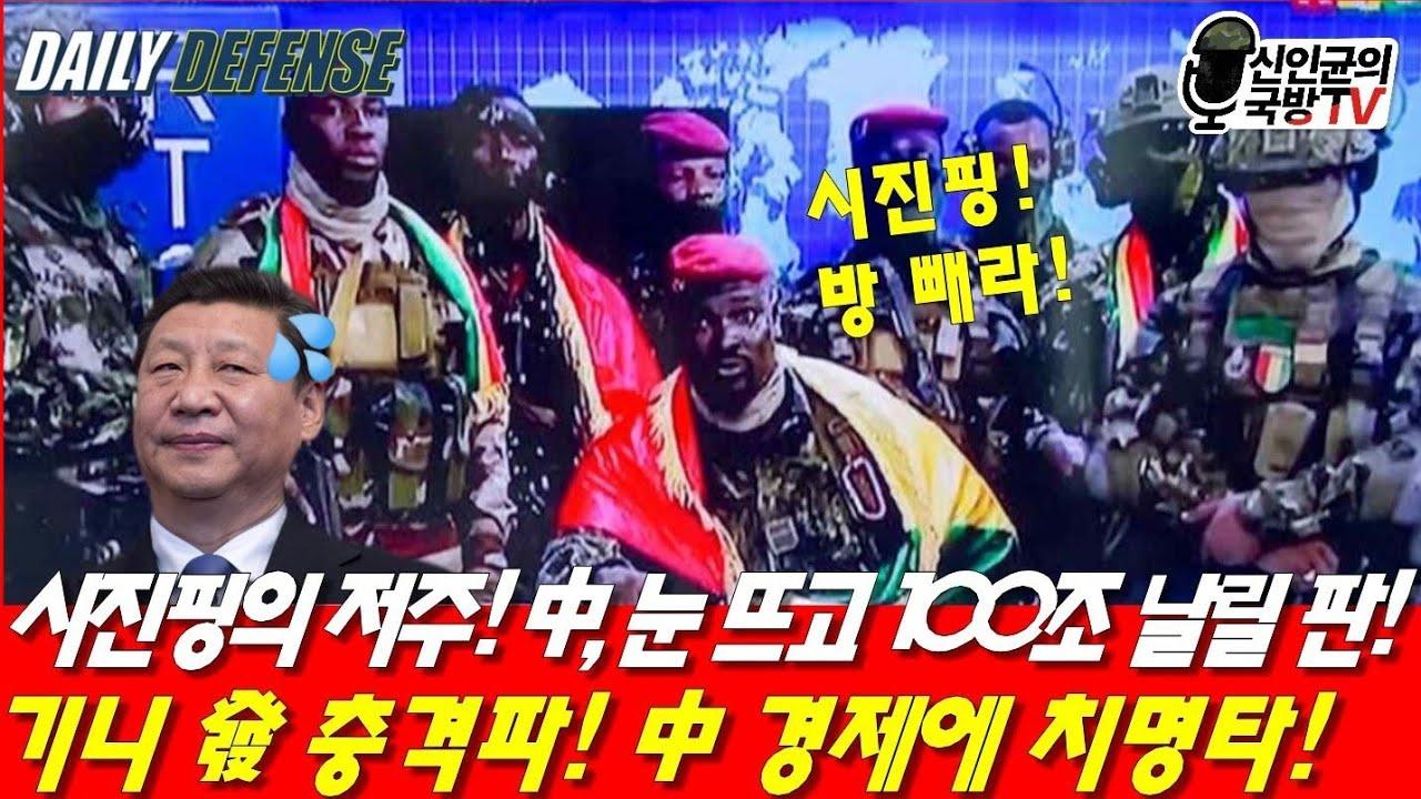 중국, 100조원 날리네? 기니發 충격파! 일대일로 폭망!