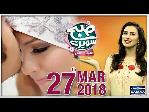 Subah Saverey Samaa Kay Saath | SAMAA TV | Madiha Naqvi | 27 March 2018