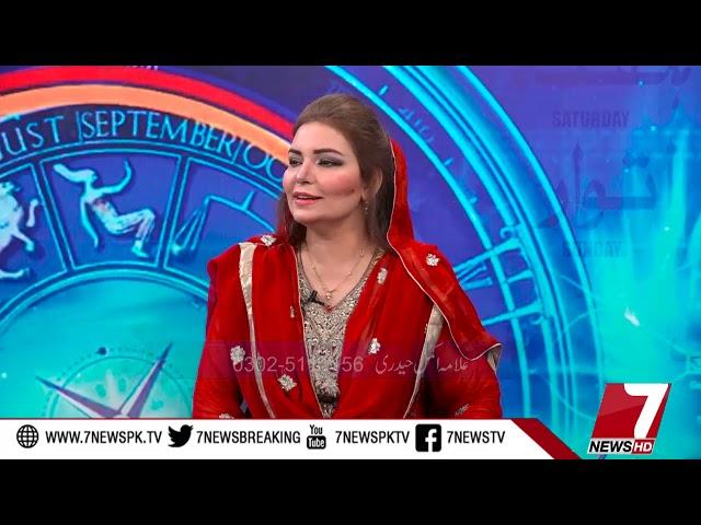 Aaj Ka Din Horoscope Show Episode No:1