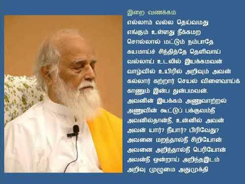 vethathiri maharishi - எல்லாம் வல்ல தெய்வம்