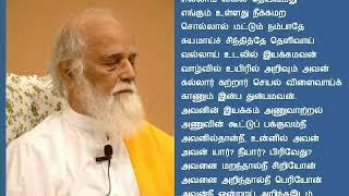 எல்லாம் வல்ல தெய்வம் | vethathiri maharishi | வேதாத்திரியகல்வி