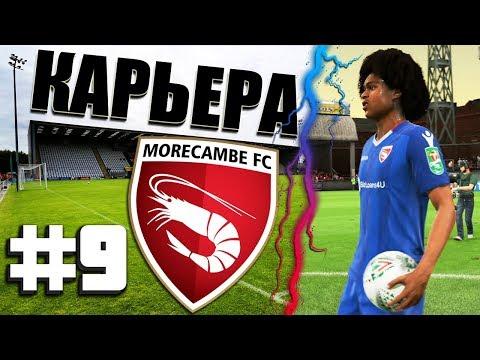 FIFA 19 КАРЬЕРА ЗА КРЕВЕТОК #9 | MORECAMBE FC | ЧОНГ СДЕЛАЛ ХЕТ-ТРИК | КУПИЛИ ВРАТАРЯ ИЗ АПЛ