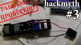 [Hackmyth] #3 Переробка з батареечного харчування на харчування від Li-Ion акумулятора