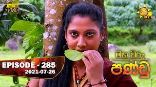 Maha Viru Pandu | Episode 285 | 2021-07-26 Thumbnail