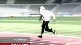 Усейн Болт - найшвидша людина планети