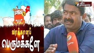 17/12/17 | Exclusive Vakkala Perumakkale: ஆர்.கே.நகரில் உச்சகட்டத்தை எட்டும் பிரசாரம்