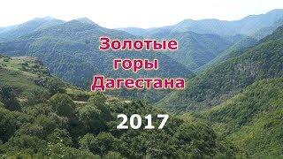 """ДАРГИНСКИЙ КОНЦЕРТ 2017 """"ЗОЛОТЫЕ ГОРЫ ДАГЕСТАНА"""""""
