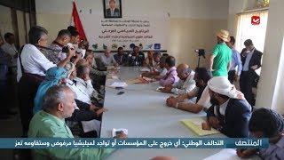 التحالف الوطني : أي خروج على المؤسسات أو تواجد لمليشيا مرفوض وستقاومة تعز
