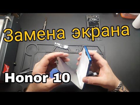 Honor 10 Замена Дисплея и Сенсора замена экрана Honor 10