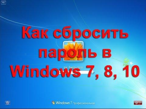 Как сбросить пароль в Windows 7, Windows 8, Windows 10