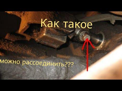 САЛЬНИК КПП(выбора передач) ЗАМЕНА, Ауди а4 б5 1997г.в или как рассоединить ржавое соединение.